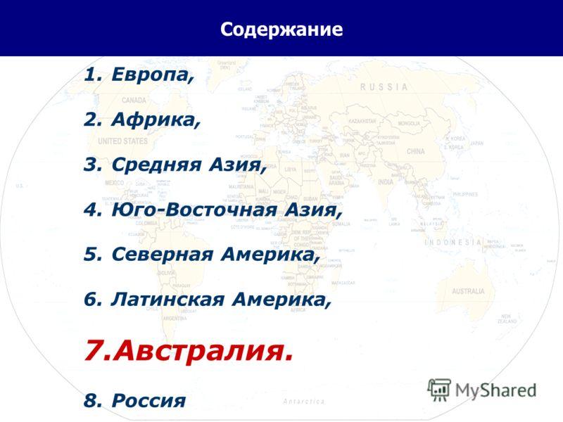 14 Содержание 1.Европа, 2.Африка, 3.Средняя Азия, 4.Юго-Восточная Азия, 5.Северная Америка, 6.Латинская Америка, 7.Австралия. 8.Россия