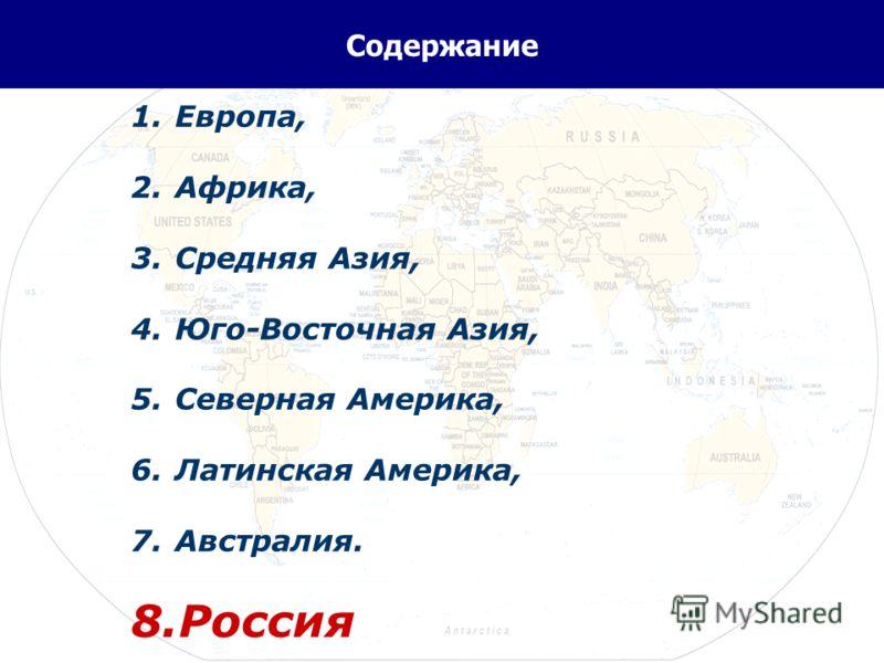16 Содержание 1.Европа, 2.Африка, 3.Средняя Азия, 4.Юго-Восточная Азия, 5.Северная Америка, 6.Латинская Америка, 7.Австралия. 8.Россия