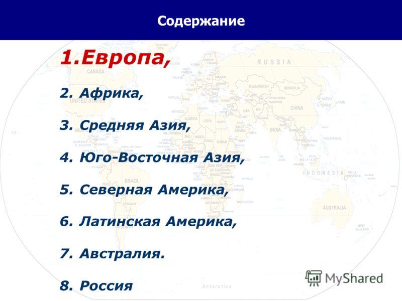 2 Содержание 1.Европа, 2.Африка, 3.Средняя Азия, 4.Юго-Восточная Азия, 5.Северная Америка, 6.Латинская Америка, 7.Австралия. 8.Россия