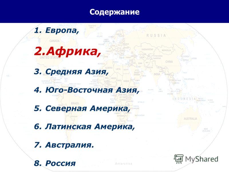 4 Содержание 1.Европа, 2.Африка, 3.Средняя Азия, 4.Юго-Восточная Азия, 5.Северная Америка, 6.Латинская Америка, 7.Австралия. 8.Россия