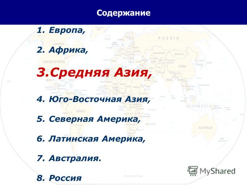 6 Содержание 1.Европа, 2.Африка, 3.Средняя Азия, 4.Юго-Восточная Азия, 5.Северная Америка, 6.Латинская Америка, 7.Австралия. 8.Россия