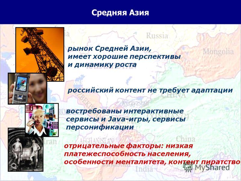 7 Средняя Азия рынок Средней Азии, имеет хорошие перспективы и динамику роста российский контент не требует адаптации востребованы интерактивные сервисы и Java-игры, сервисы персонификации отрицательные факторы: низкая платежеспособность населения, о