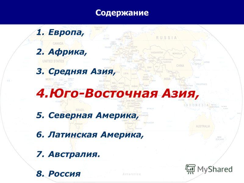 8 Содержание 1.Европа, 2.Африка, 3.Средняя Азия, 4.Юго-Восточная Азия, 5.Северная Америка, 6.Латинская Америка, 7.Австралия. 8.Россия