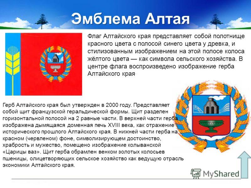 Эмблема Алтая Флаг Алтайского края представляет собой полотнище красного цвета с полосой синего цвета у древка, и стилизованным изображением на этой полосе колоса жёлтого цвета как символа сельского хозяйства. В центре флага воспроизведено изображени