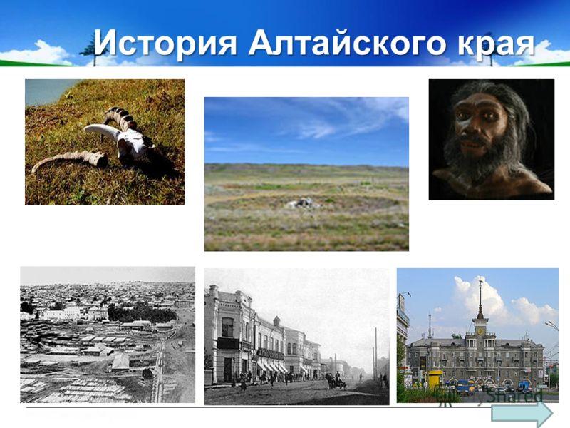 История Алтайского края