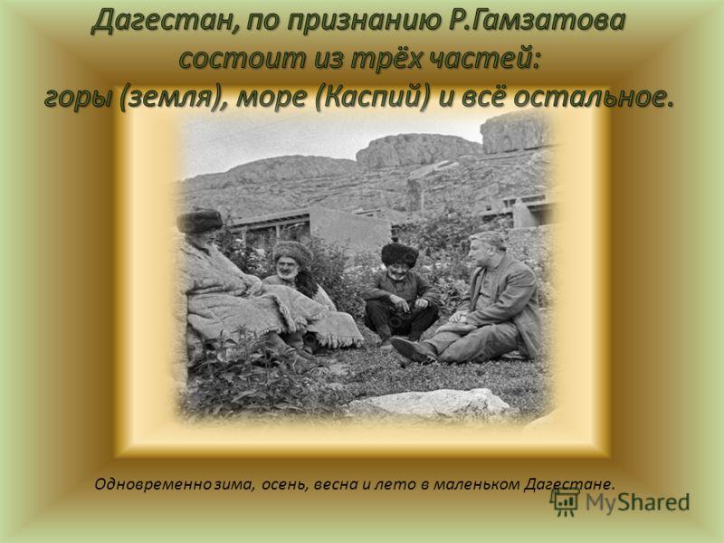 Одновременно зима, осень, весна и лето в маленьком Дагестане.