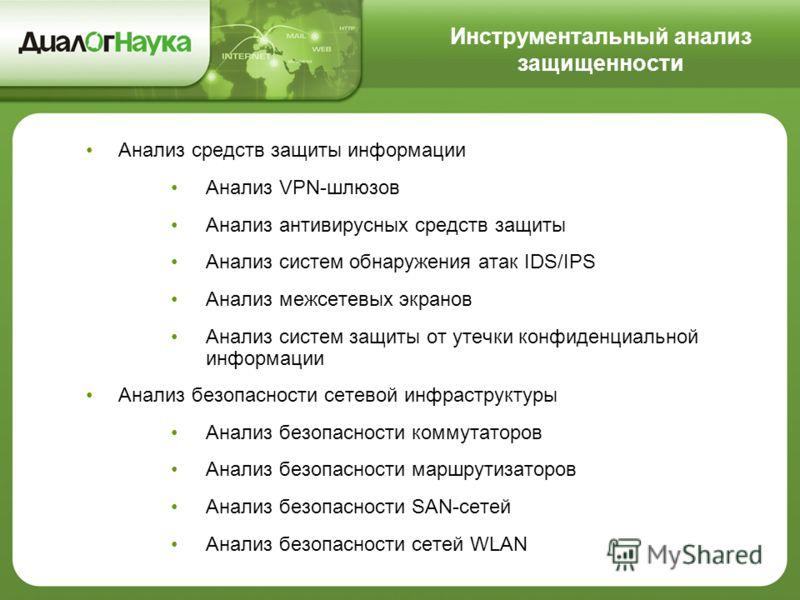 Инструментальный анализ защищенности Анализ средств защиты информации Анализ VPN-шлюзов Анализ антивирусных средств защиты Анализ систем обнаружения атак IDS/IPS Анализ межсетевых экранов Анализ систем защиты от утечки конфиденциальной информации Ана