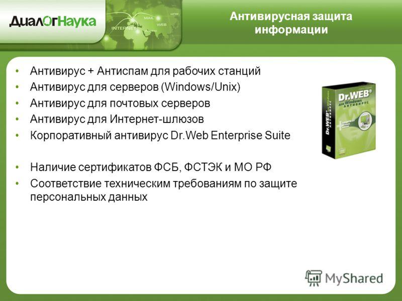 Антивирусная защита информации Антивирус + Антиспам для рабочих станций Антивирус для серверов (Windows/Unix) Антивирус для почтовых серверов Антивирус для Интернет-шлюзов Корпоративный антивирус Dr.Web Enterprise Suite Наличие сертификатов ФСБ, ФСТЭ