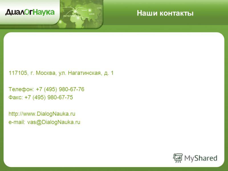 Наши контакты 117105, г. Москва, ул. Нагатинская, д. 1 Телефон: +7 (495) 980-67-76 Факс: +7 (495) 980-67-75 http://www.DialogNauka.ru e-mail: vas@DialogNauka.ru