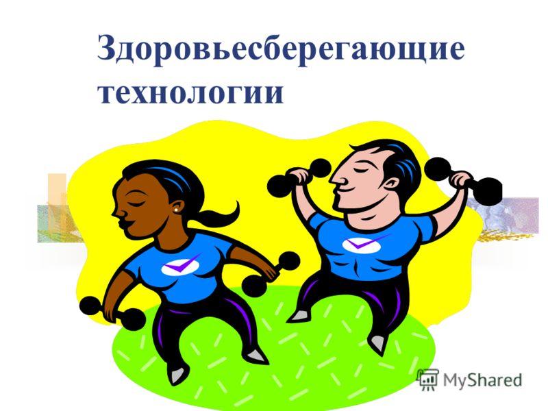 Здоровьесберегающие технологии Руководитель: Николаева Е.В.