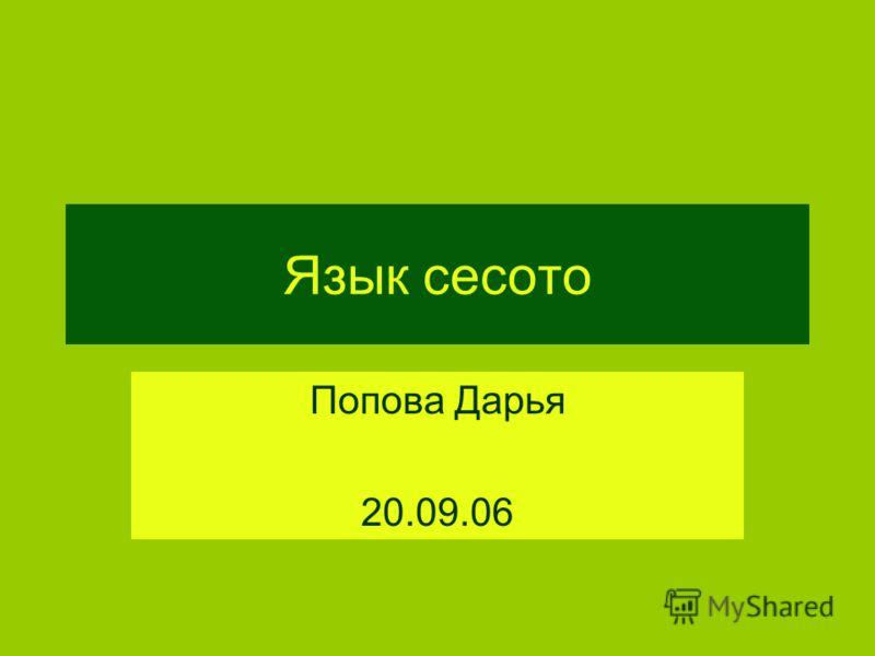 Язык сесото Попова Дарья 20.09.06