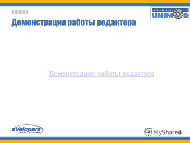 UniMod 12 Демонстрация работы редактора