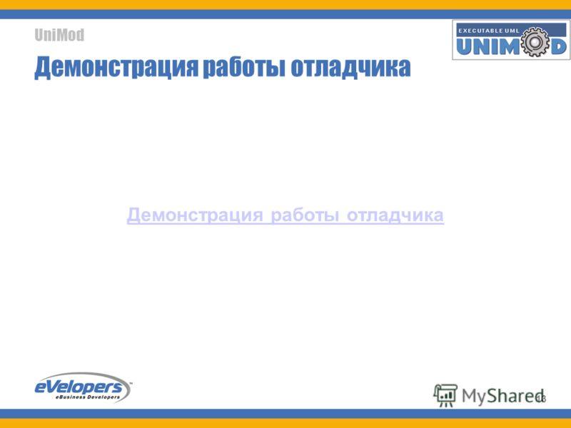 UniMod 13 Демонстрация работы отладчика