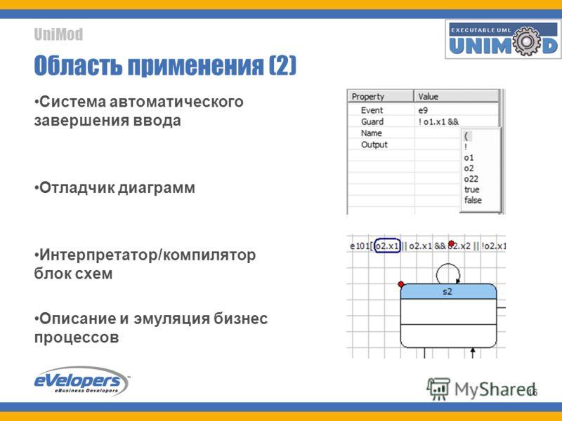 UniMod 16 Область применения (2) Система автоматического завершения ввода Отладчик диаграмм Интерпретатор/компилятор блок схем Описание и эмуляция бизнес процессов