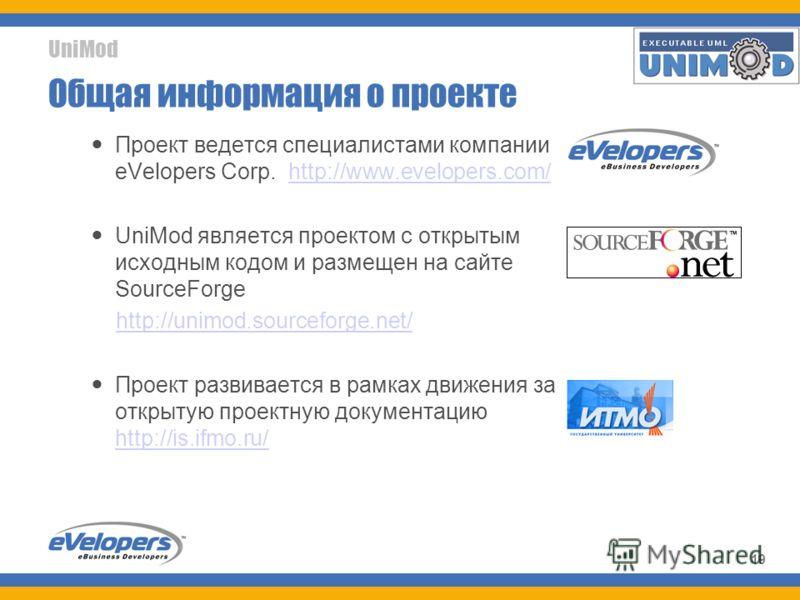 UniMod 19 Общая информация о проекте Проект ведется специалистами компании eVelopers Corp.http://www.evelopers.com/http://www.evelopers.com/ UniMod является проектом с открытым исходным кодом и размещен на сайте SourceForge http://unimod.sourceforge.
