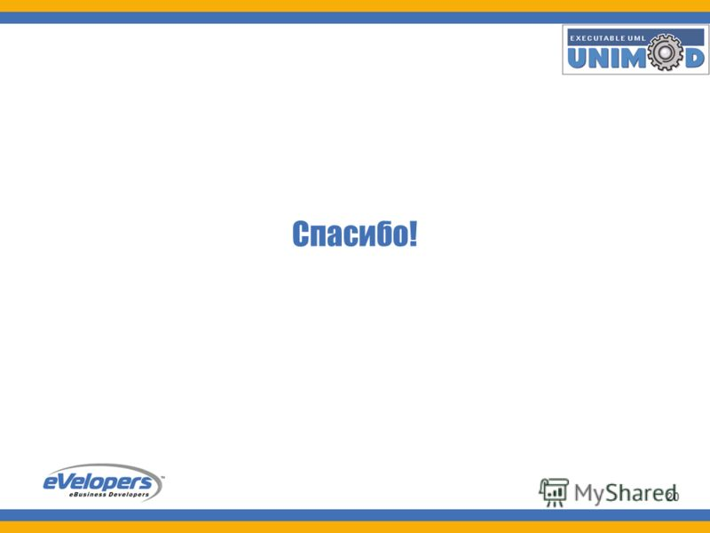 UniMod 20 Спасибо!