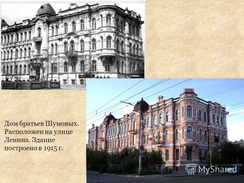 Дом братьев Шумовых. Расположен на улице Ленина. Здание построено в 1915 г.
