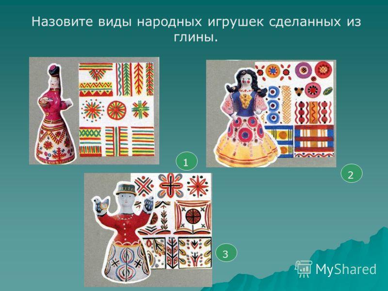 1 2 3 Назовите виды народных игрушек сделанных из глины.