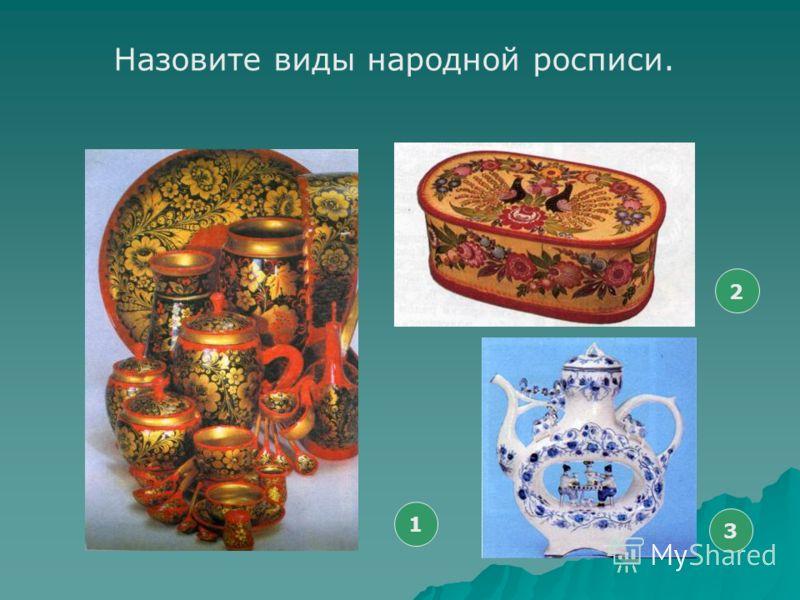 Назовите виды народной росписи. 1 2 3