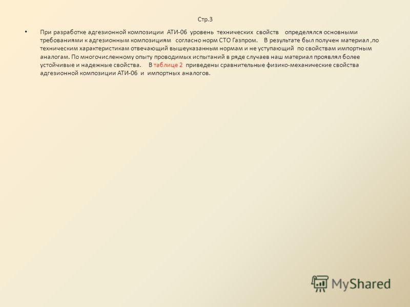 Стр.2 «Институт ВНИИСТ», к.т.н. Низьеву С.Г. за неоценимое содействие в организации и проведении испытаний адгезива АТИ-06 на трубных заводах страны. Круг вопросов, который может непосредственно заинтересовать специалистов трубных заводов будет освещ