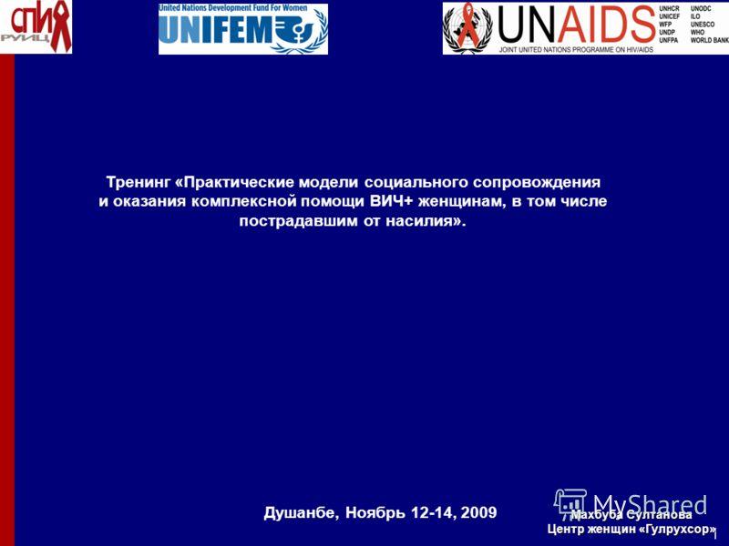 1 Тренинг «Практические модели социального сопровождения и оказания комплексной помощи ВИЧ+ женщинам, в том числе пострадавшим от насилия». Махбуба Султанова Центр женщин «Гулрухсор» Душанбе, Ноябрь 12-14, 2009