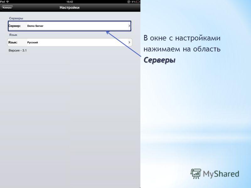 Серверы В окне с настройками нажимаем на область Серверы