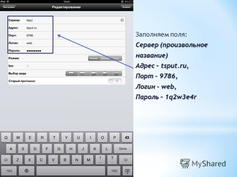 Заполняем поля: Сервер (произвольное название) Адрес – tsput.ru, Порт - 9786, Логин - web, Пароль – 1q2w3e4r
