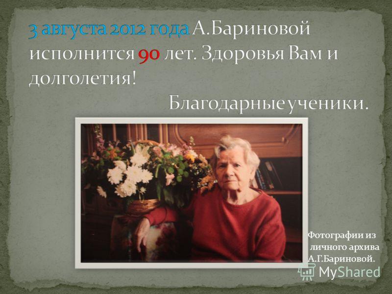 Фотографии из личного архива А.Г.Бариновой.