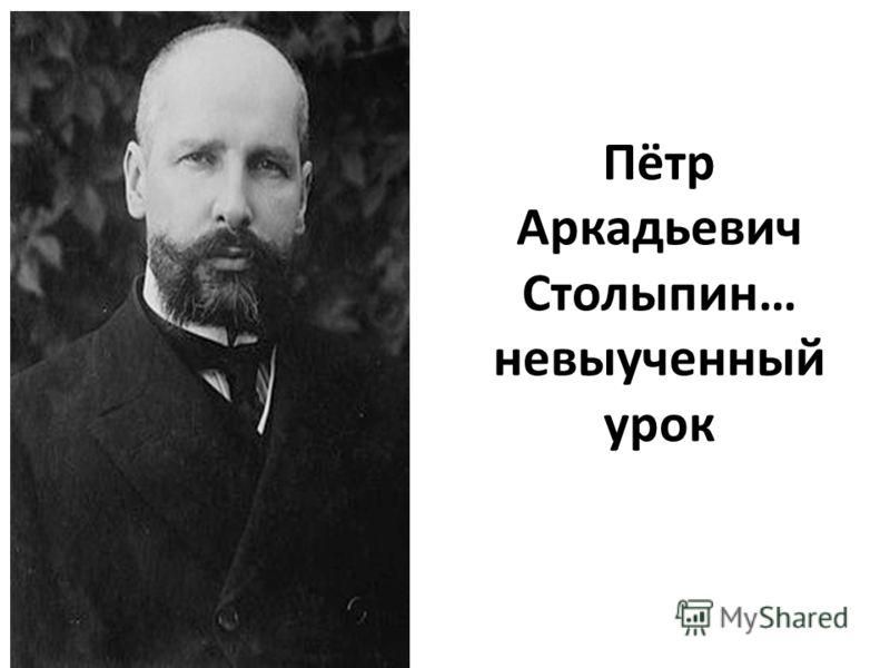 Пётр Аркадьевич Столыпин… невыученный урок