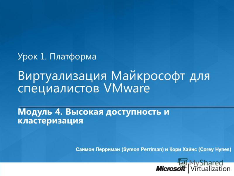 Урок 1. Платформа Виртуализация Майкрософт для специалистов VMware Модуль 4. Высокая доступность и кластеризация Саймон Перриман (Symon Perriman) и Кори Хайнс (Corey Hynes)