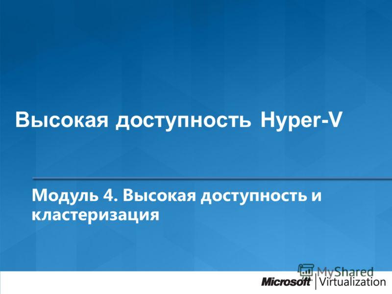 Модуль 4. Высокая доступность и кластеризация Высокая доступность Hyper-V