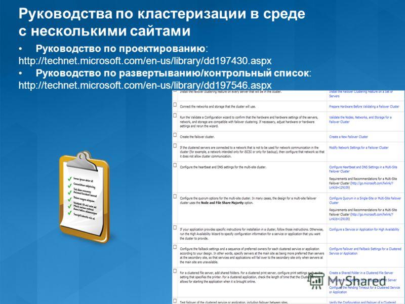 Руководства по кластеризации в среде с несколькими сайтами Руководство по проектированию: http://technet.microsoft.com/en-us/library/dd197430.aspx Руководство по развертыванию/контрольный список: http://technet.microsoft.com/en-us/library/dd197546.as