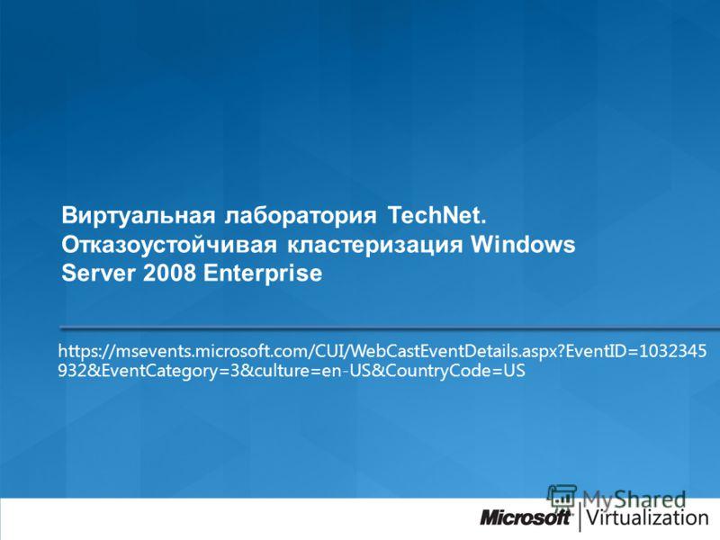 https://msevents.microsoft.com/CUI/WebCastEventDetails.aspx?EventID=1032345 932&EventCategory=3&culture=en-US&CountryCode=US Виртуальная лаборатория TechNet. Отказоустойчивая кластеризация Windows Server 2008 Enterprise