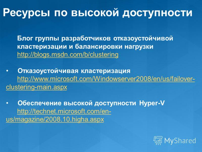 Ресурсы по высокой доступности Блог группы разработчиков отказоустойчивой кластеризации и балансировки нагрузки http://blogs.msdn.com/b/clustering Отказоустойчивая кластеризация http://www.microsoft.com/Windowserver2008/en/us/failover- clustering-mai
