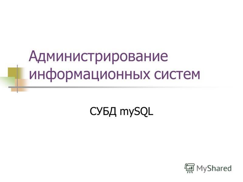 Администрирование информационных систем СУБД mySQL