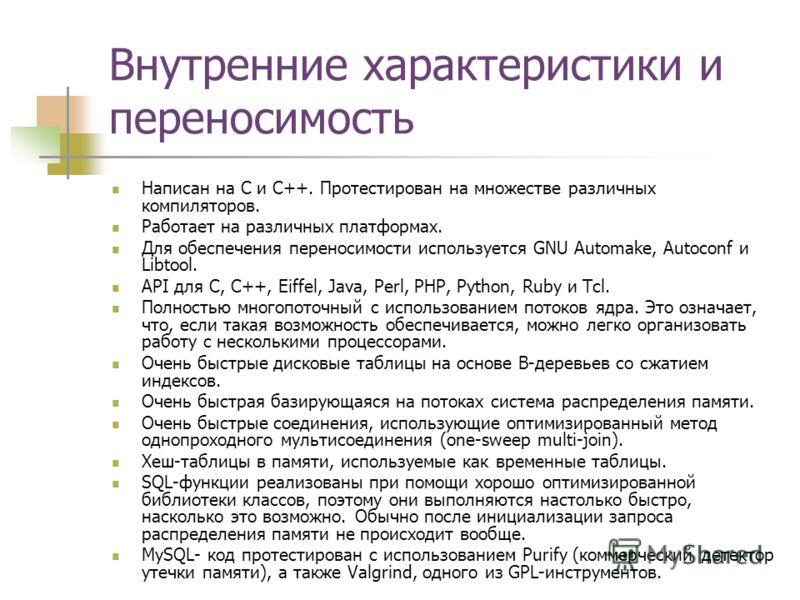Внутренние характеристики и переносимость Написан на C и C++. Протестирован на множестве различных компиляторов. Работает на различных платформах. Для обеспечения переносимости используется GNU Automake, Autoconf и Libtool. API для C, C++, Eiffel, Ja