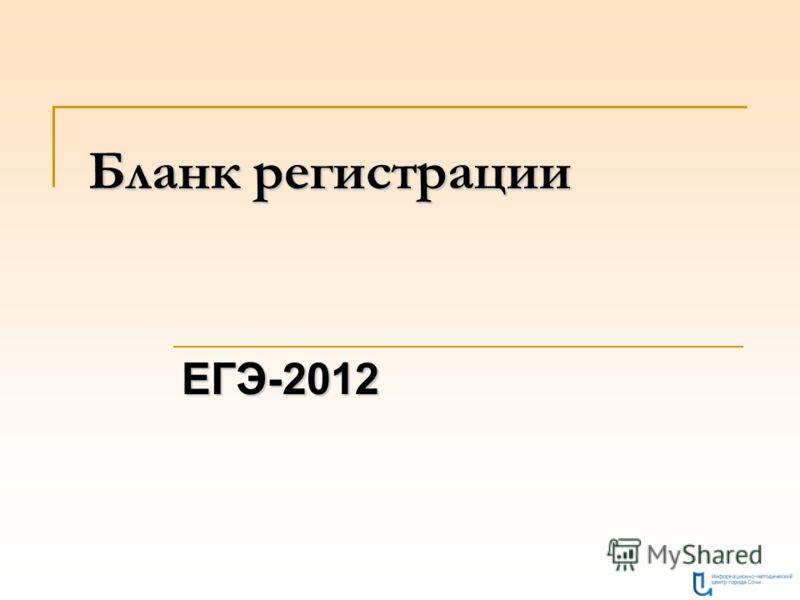 Бланк регистрации ЕГЭ-2012