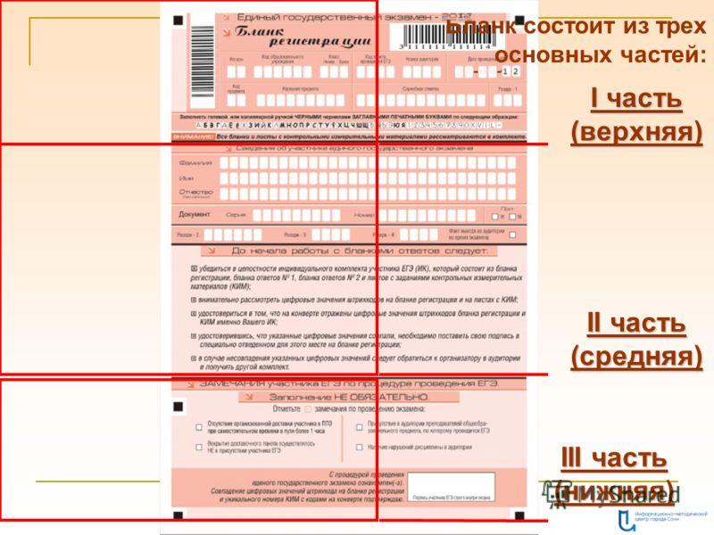Бланк состоит из трех основных частей: I часть (верхняя) II часть (средняя) III часть (нижняя)