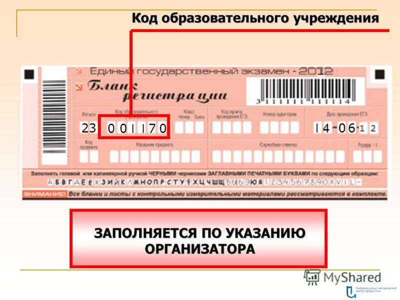 4 I 4 0 6 4 I 4 0 6 23 Код образовательного учреждения ЗАПОЛНЯЕТСЯ ПО УКАЗАНИЮ ОРГАНИЗАТОРА 0 0 I I 7 0