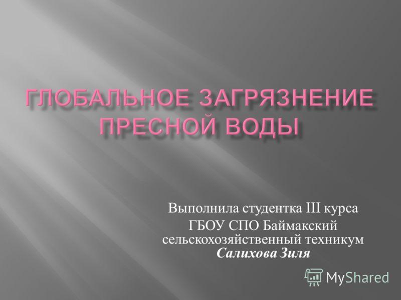 Выполнила студентка III курса ГБОУ СПО Баймакский сельскохозяйственный техникум Салихова Зиля