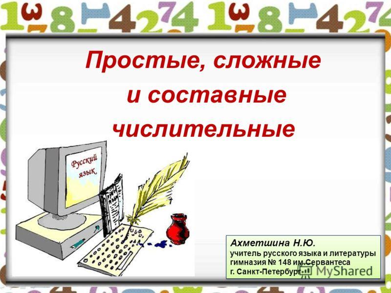 Н ю учитель русского языка и