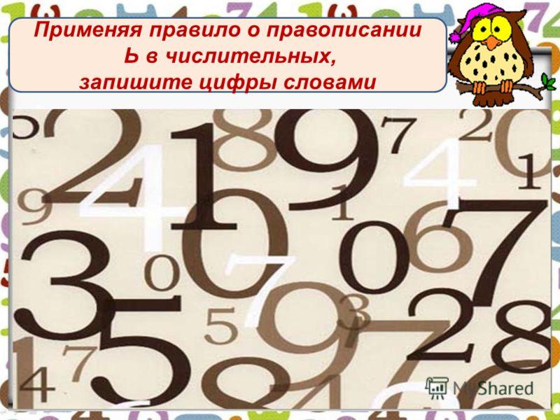 Применяя правило о правописании Ь в числительных, запишите цифры словами 777 568 932 20 777 568 932 20 60 89 58 9 60 89 58 9