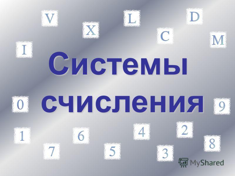 Системысчисления