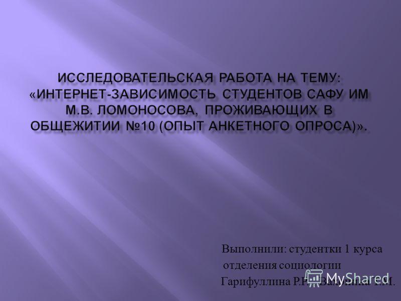 Выполнили : студентки 1 курса отделения социологии Гарифуллина Р. Р., Вахонина Т. М.