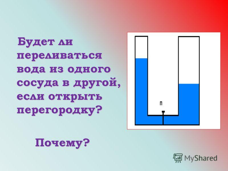 Выберите верную формулу для расчета давления жидкости А. Р= ρ ж g v А. Р= ρ ж g v Б. Р= ρ ж g h Б. Р= ρ ж g h В. Р= ρ ж m g В. Р= ρ ж m g