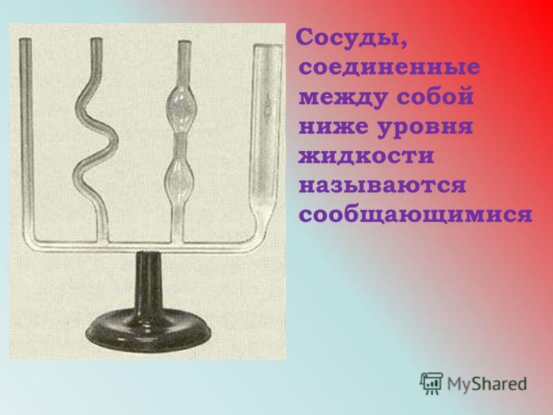 Будет ли переливаться вода из одного сосуда в другой, если открыть перегородку? Будет ли переливаться вода из одного сосуда в другой, если открыть перегородку? Почему? Почему?