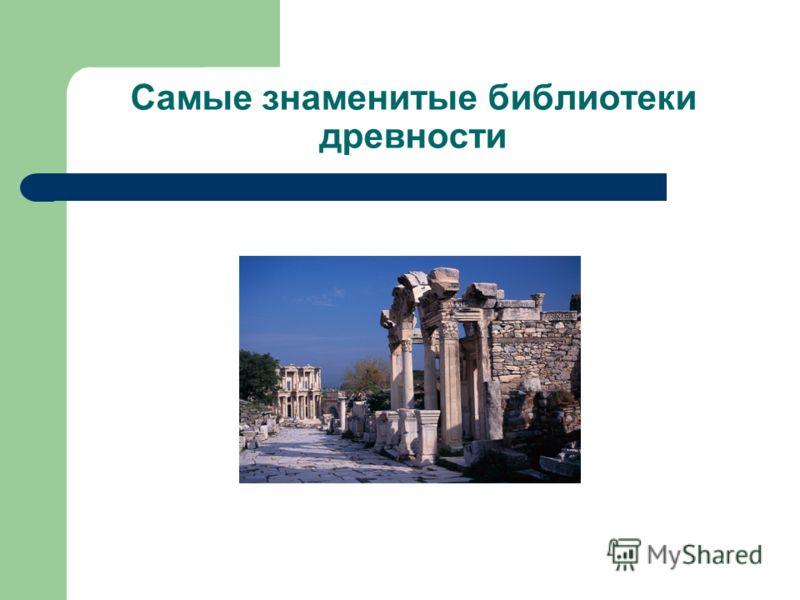 Самые знаменитые библиотеки древности