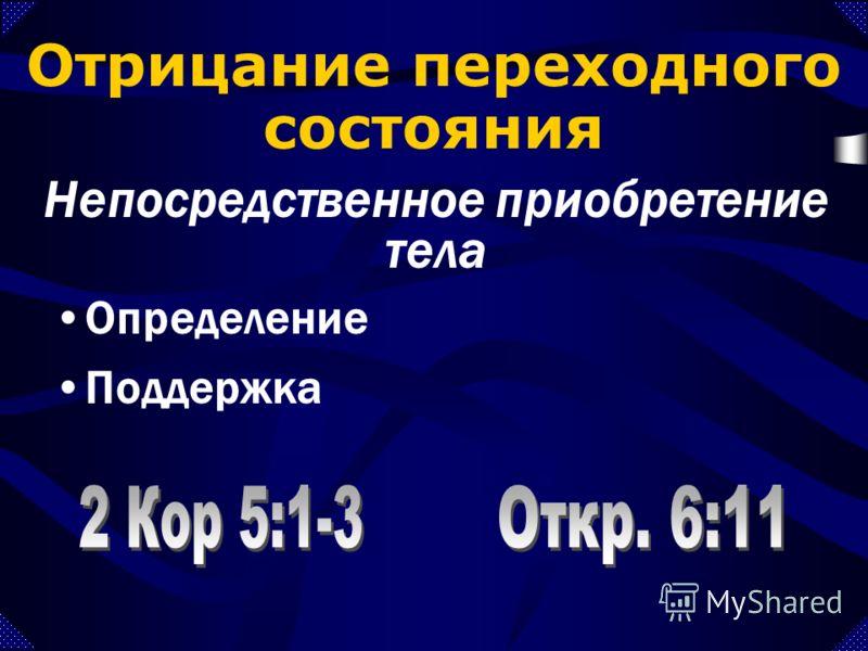 –Создание нового человека –Ключевые ссылки Опровержение Сон души Молитва Стефана (Деян. 7:59) Ожидание Павла (Фил. 1:23-24; 2 Кор. 5:8) Отрицание переходного состояния