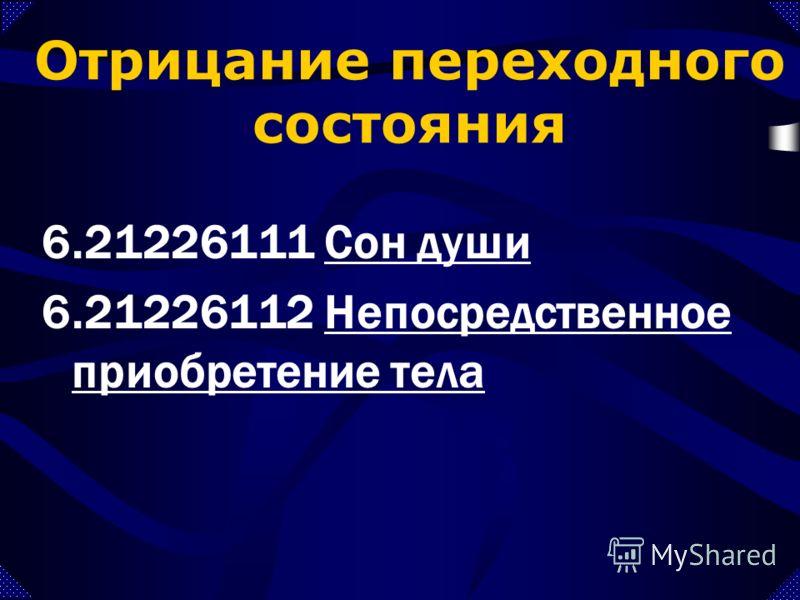 6.2122611 6.2122611 ОтрицаниеОтрицание 6.2122612 6.2122612 Места назначения для верующихМеста назначения для верующих 6.2122613 Возвращение духовВозвращение духов Переходное состояние верующего