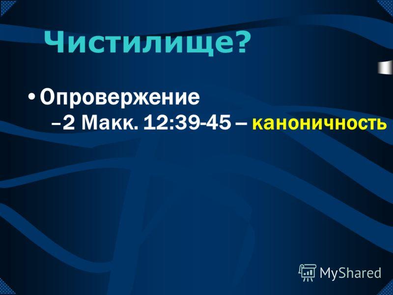 –Мтф. 5:25-26 Притча; Ср. Мтф. 18:23-35 Фраза th;n gevennan tou' purov в Мтф. 5:22 –2 Тим. 1:17-18 – «день» = суд –1 Кор. 3:14-15 – дела сгорели –Мтф. 12:32 – только отрицание Чистилище? Опровержение